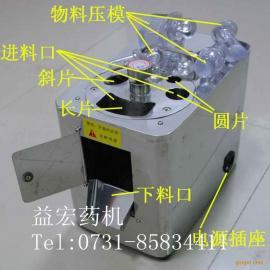LD-66小型中药切片机_台式切片机_药房专用设备