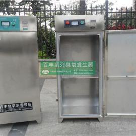 食品厂专用消毒柜 包装杀菌消毒臭氧消毒柜