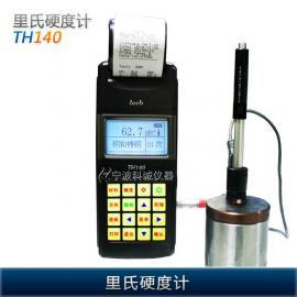里博TH140便携式里氏硬度计