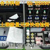 重金属检测仪/土壤肥料检测仪/北京 热卖中