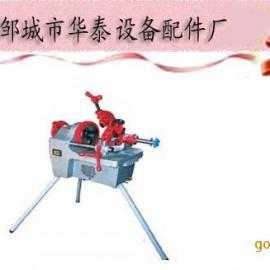 套丝机  专业生产厂家