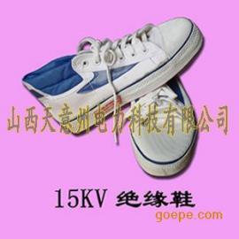 绝缘鞋15kv绝缘鞋绝缘橡胶鞋安全防护鞋高压绝缘鞋电绝缘鞋