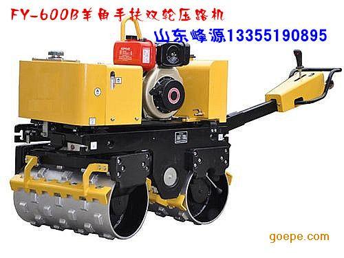 压路机羊脚式双钢轮手扶压路机 河北fy-600新上市报价