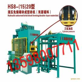 厂家直销免烧砖机 全自动液压制砖机 优质设备