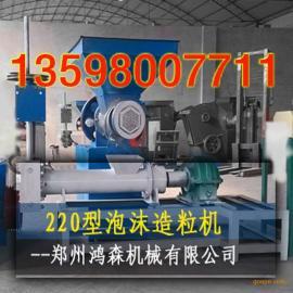 零售全主动220型造粒机 浆大关键词泥膏型造粒机 最低价