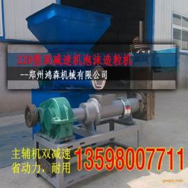 零售废旧浆造粒机 220型双减浆造粒机,浆泥膏型丁