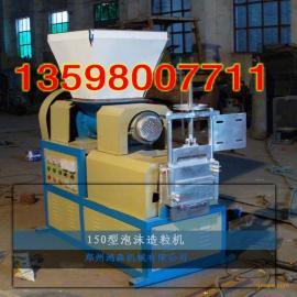 厂家直销150型造粒机 大规模浆造粒机 优质设备 优质价格