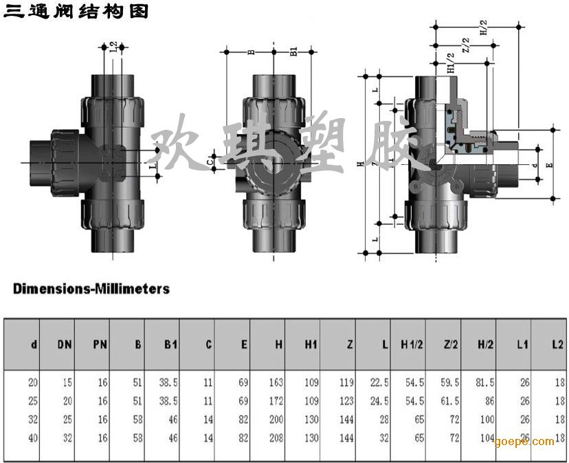 q64f-16s双由令pvc塑料三通球阀图片