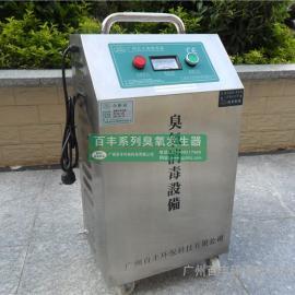 食品车间臭氧杀菌设备