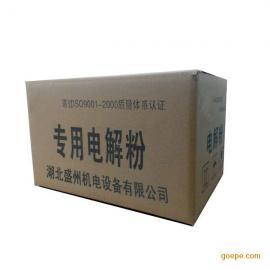 电解粉,电液粉,水阻柜专用电解粉