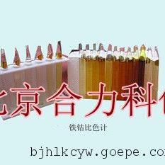 铁钴比色计  标准色阶:18档 北京厂家直销