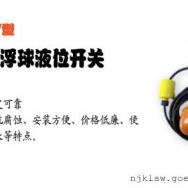 KL-KEY浮球 水位控制开关
