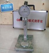 GBT6342板型厚度测试仪