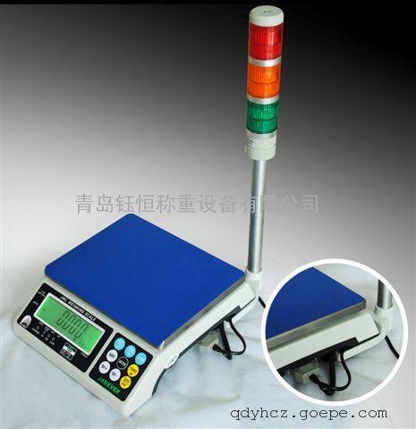青岛钰恒报警电子秤/青岛可以报警的电子秤