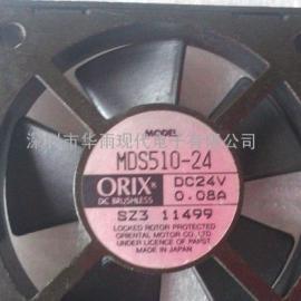 MDS510-24 5010风扇