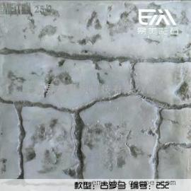 彩色压模地面,仿古石路面,《印模水泥地坪》