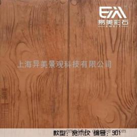 仿木混凝土做法