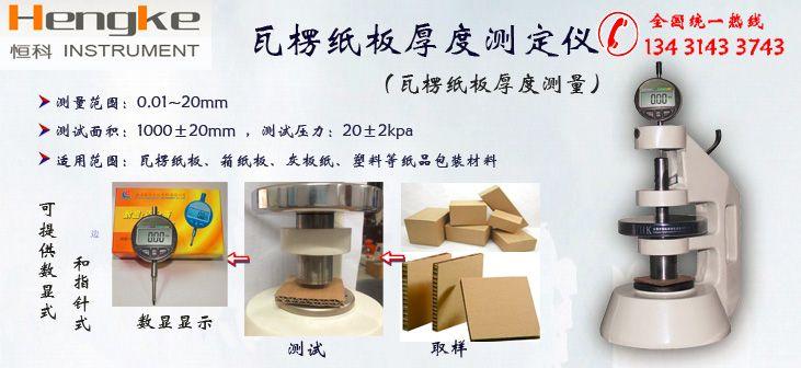 【高精度】塑料薄膜厚度测试仪,接触压力:(2±0.1)kPa