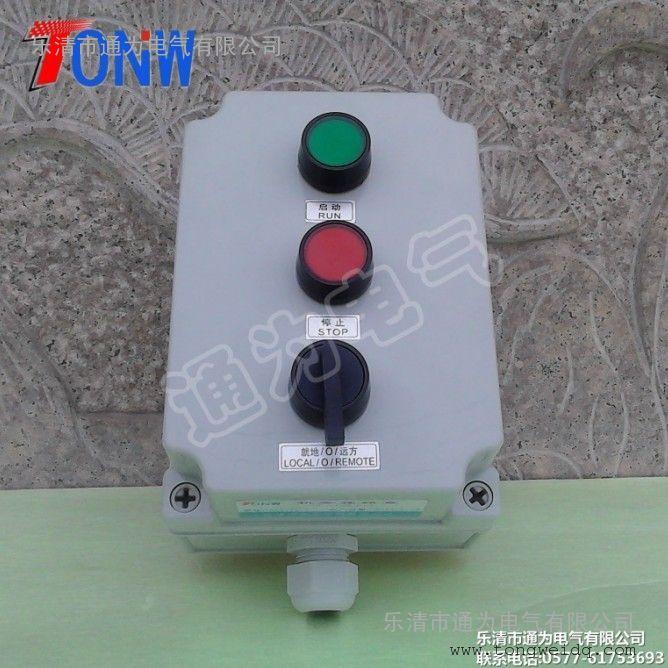 LCB-T3-5 机旁按钮