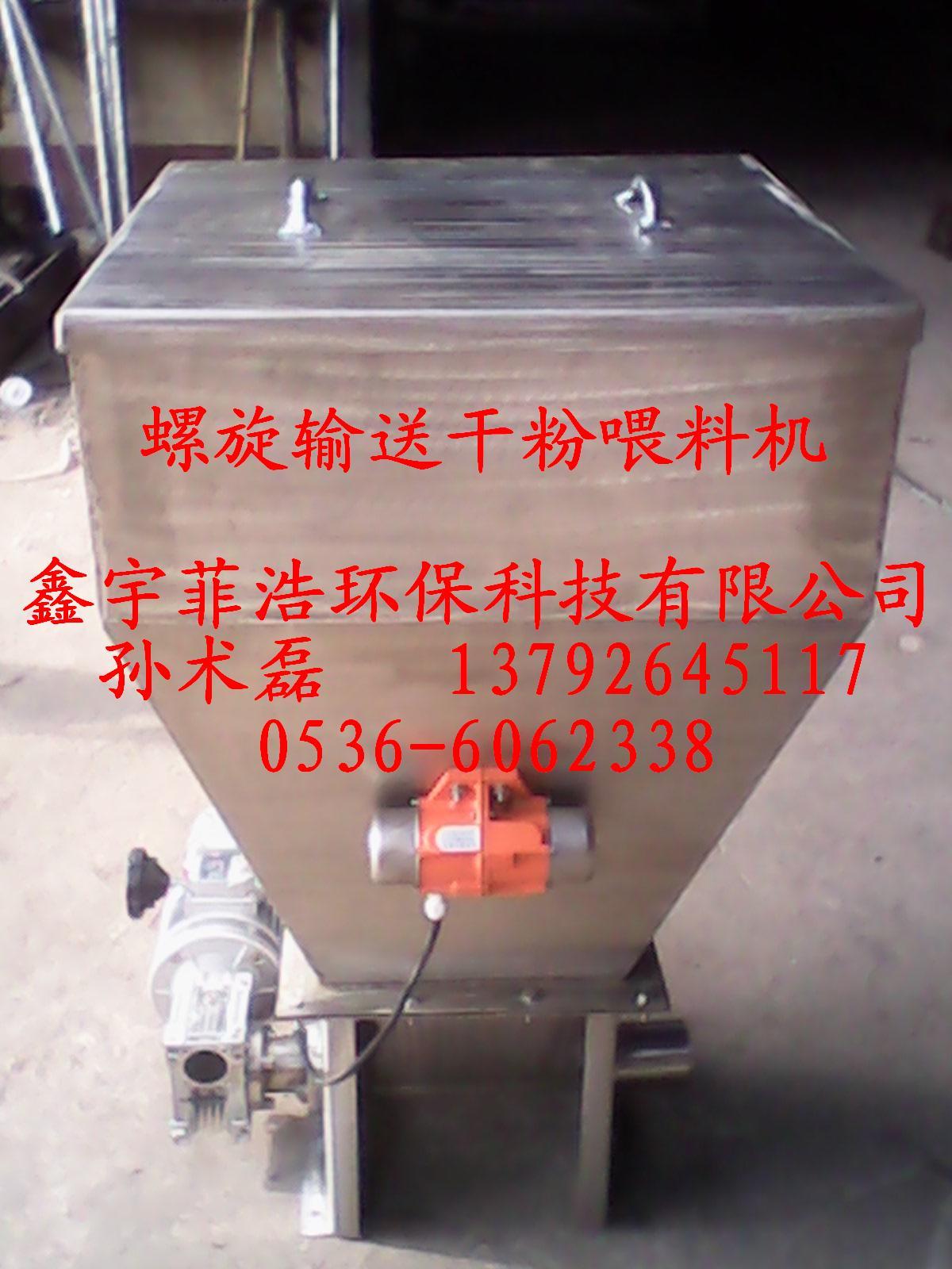 污水处理新品展示(微型螺旋干粉喂料机)的产品应用