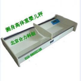 婴儿秤 健康秤 婴儿身高体重秤 可测身高可量体重 北京 正在热销