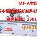 中福玛磨刀机切纸刀磨削司令MF-2000A自动磨刀机