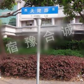 合诚广告制品厂道路指示牌