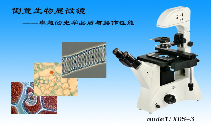 XDS-3倒置生物显微镜采用优良的无限远光学系统。配置长工作距离平场物镜与大视野目镜,紧凑稳定的高刚性主体,充分体现了显微操作的防振要求。旋转摆入摆出式聚光系统,可对高培养皿或圆筒状烧瓶进行无沾染培养细胞观察。符合人机工程学要求的理想设计,使操作更方便舒适,空间更广阔。本仪器适用于对细胞组织,透明液态组织的显微观察,也可对培养皿中的培养组织进行动态显微观察。可应用于科研院所、高等院校、医疗卫生、检验检疫、农牧乳业等部门。