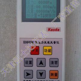 天津智能压力风速风量仪/风压风速风量检测仪