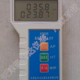 天津温湿度大气压力计/温湿度气压计