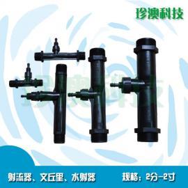 文丘里射流器水处理配备 臭氧专用抗氧化耐臭氧水混合器6分DN20