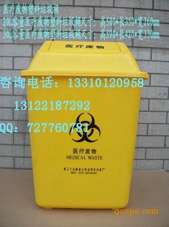 厂家直销南京 苏州黄色20升弹盖式式医疗废物塑料