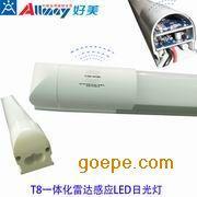 微波感应led日光灯 t8一体化日光灯管  微波感应灯管
