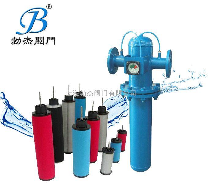 BJLN-2勃杰牌压缩空气过滤器 压缩空气油雾分离器