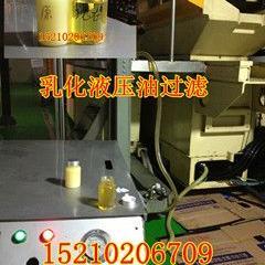 乳化液压油过滤机
