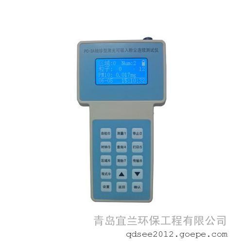 激光散射粉尘检测仪PC-3A(S)