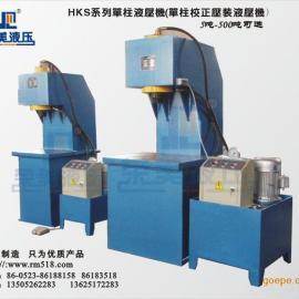 单柱液压机 单臂液压机 液压机厂家
