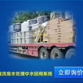 酸洗磷化废水处理成功案列