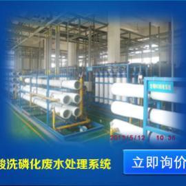 上海酸洗磷化废水处理最佳供应商