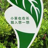 北京海淀区丰台区烤漆草地牌绿地牌批发