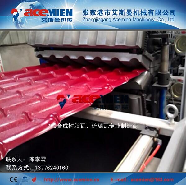 国内最好的塑料瓦机器厂家