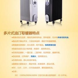 节能防爆宽片油汀取暖器