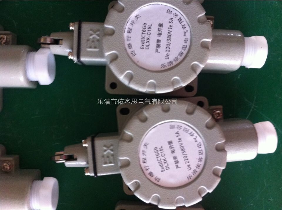 DLXK-C15L防爆限位开关生产厂家
