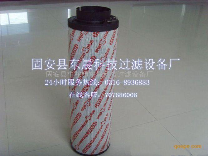 贺德克1300R010BN/HC贺德克滤芯