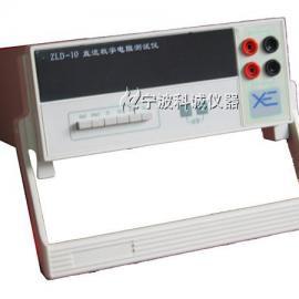 ZLD-10漆包线直流数字电阻测试仪