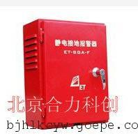 静电接地报警器 移动式 加油站 化工厂 油漆厂等专用