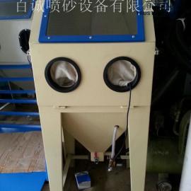 五金专用小型手动喷砂机 6050手动喷砂机 箱式手动喷砂机