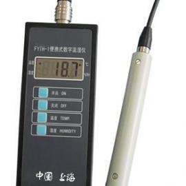 FYTH-1便携式数字温湿仪,数字温湿度仪