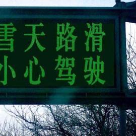 供应道路标识led电子屏 新型智能型led指示牌
