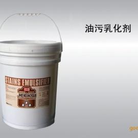 油污乳化剂
